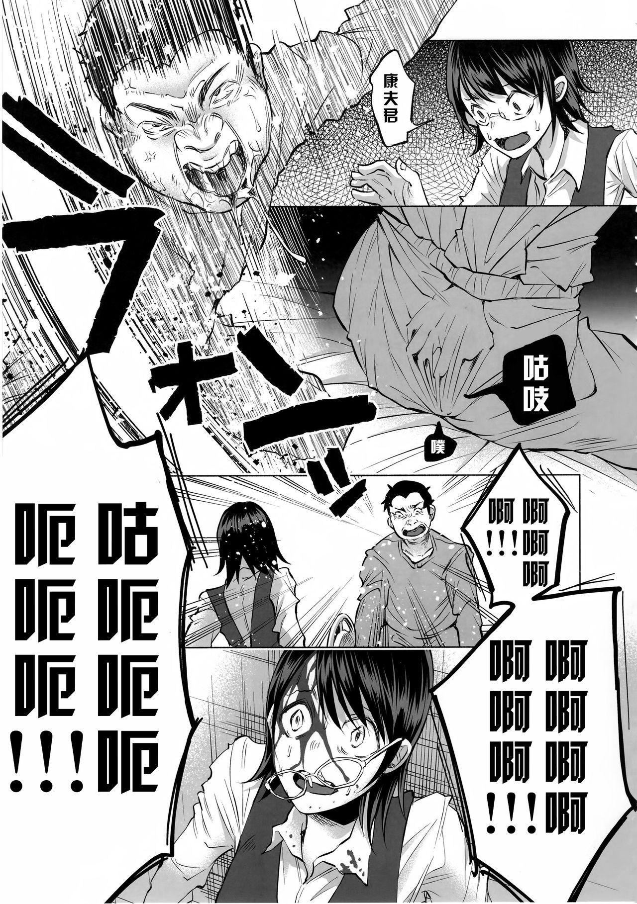 Koi Monogatari 22