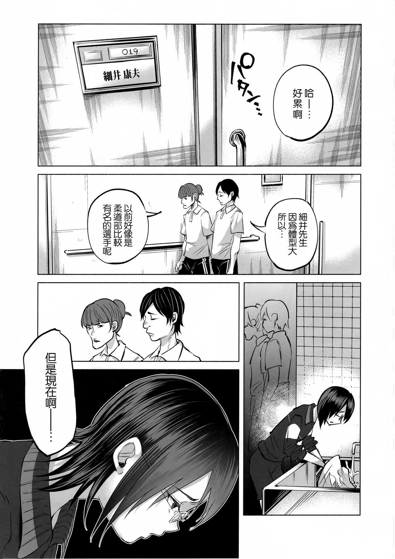 Koi Monogatari 23