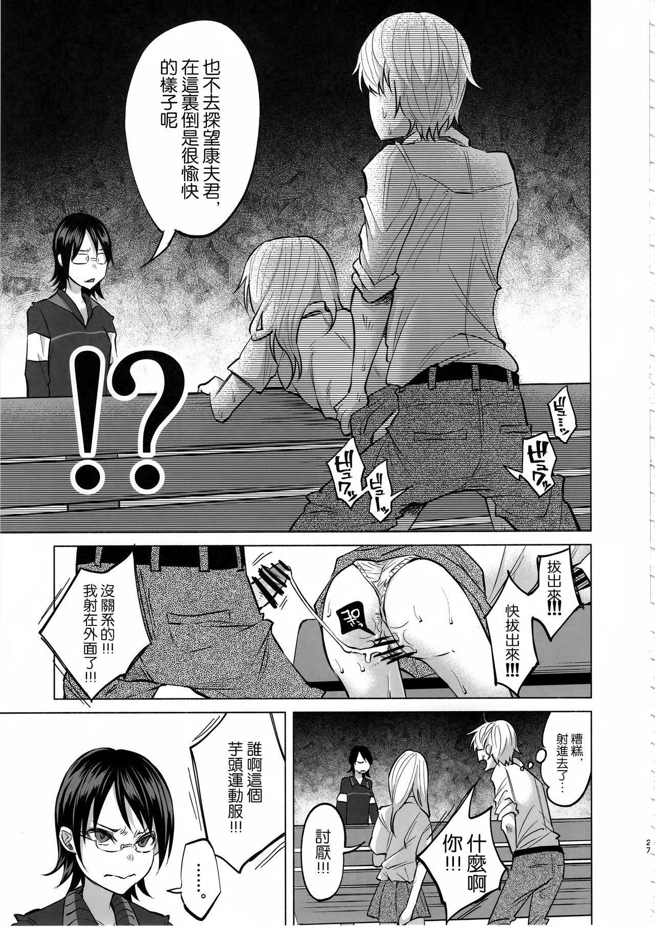Koi Monogatari 26