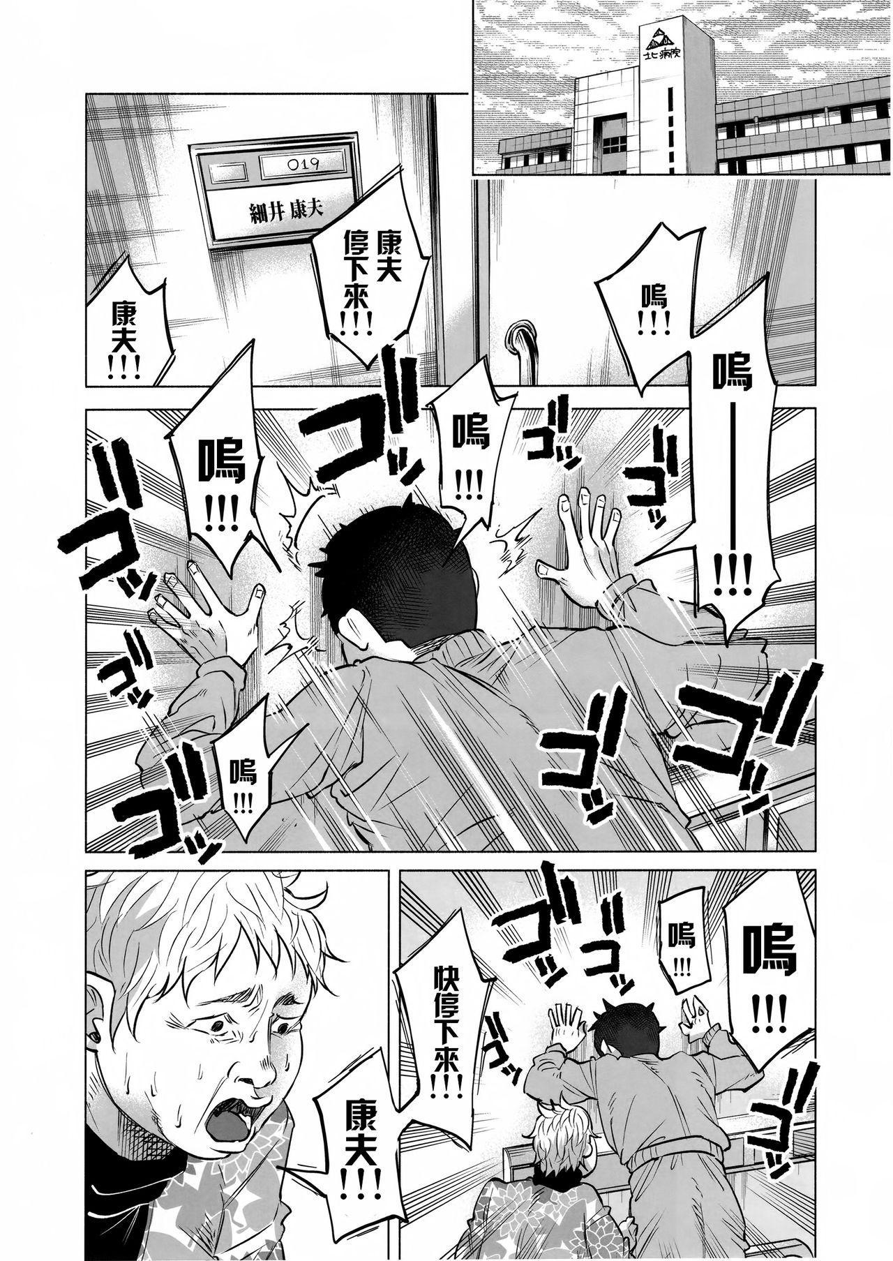 Koi Monogatari 31