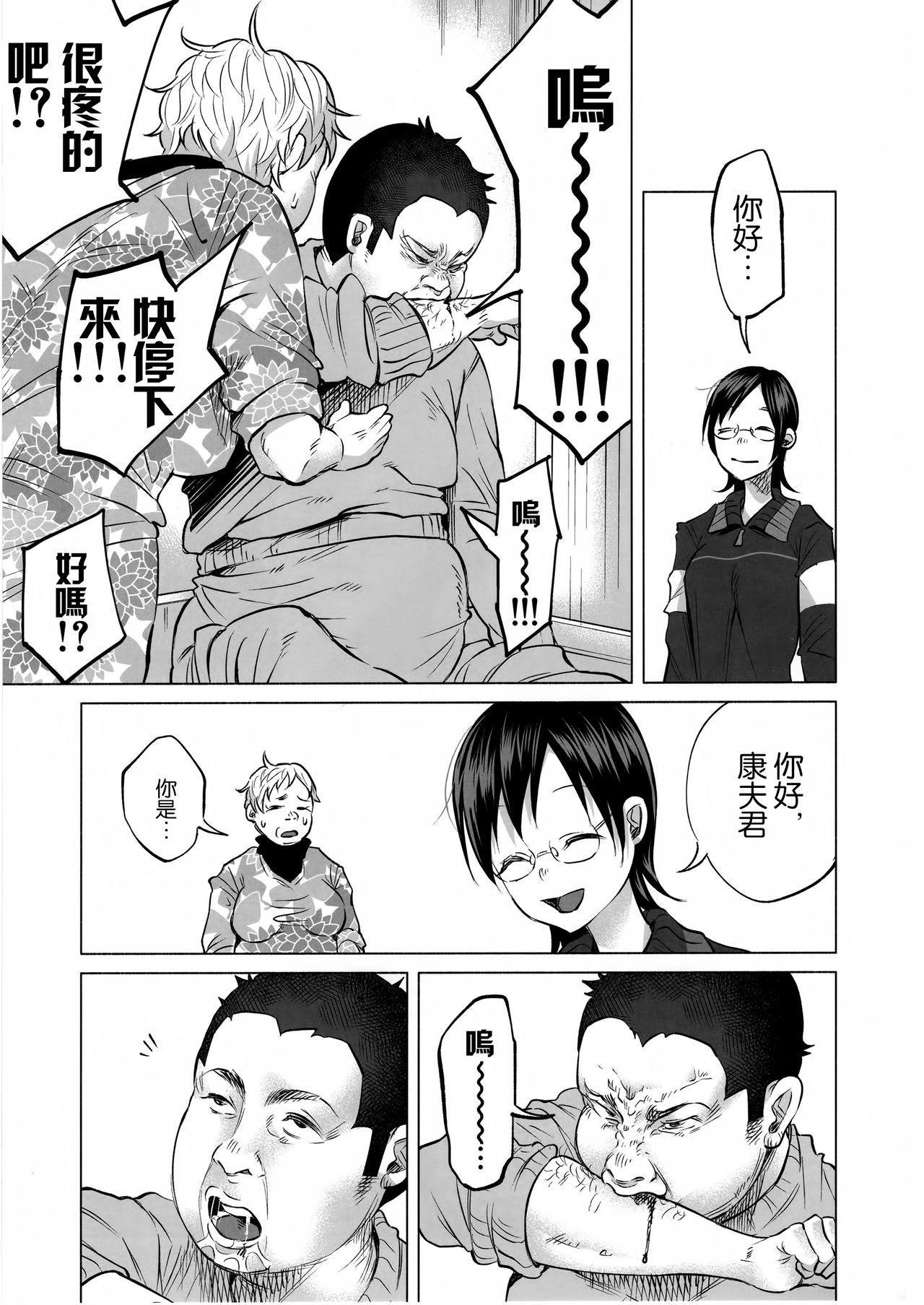 Koi Monogatari 32