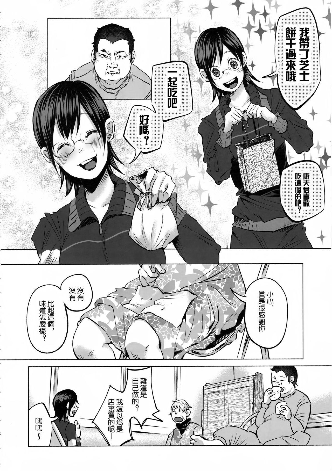 Koi Monogatari 33