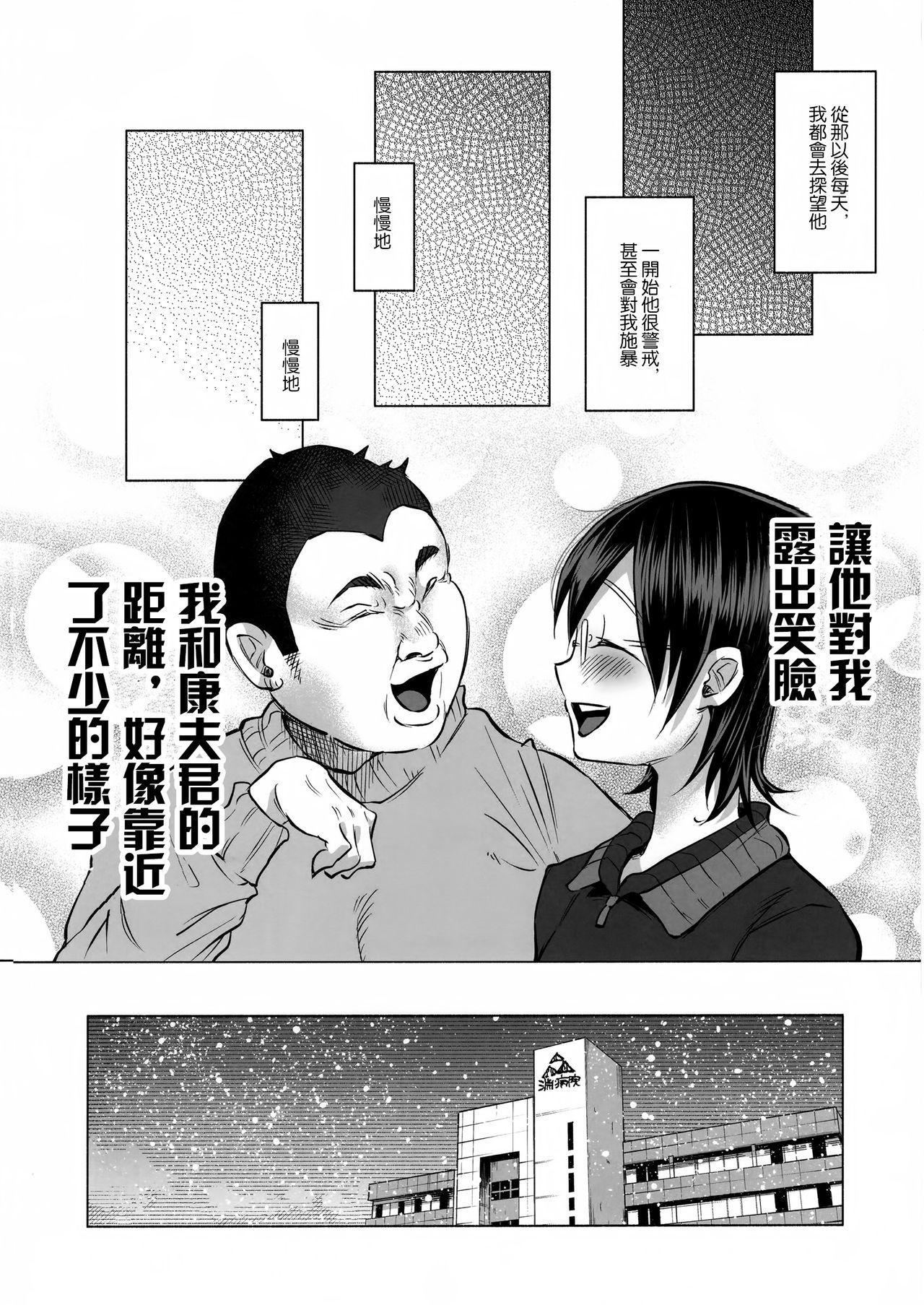 Koi Monogatari 37
