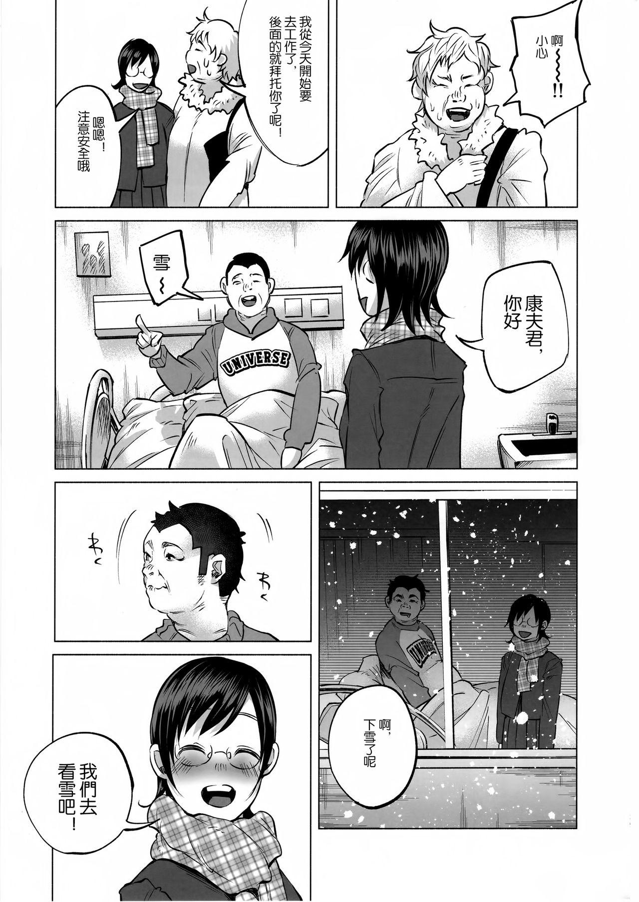 Koi Monogatari 38