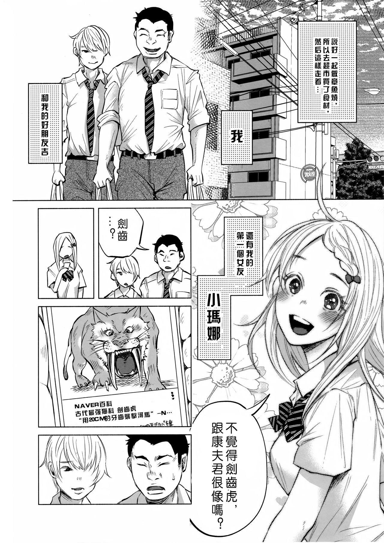 Koi Monogatari 3