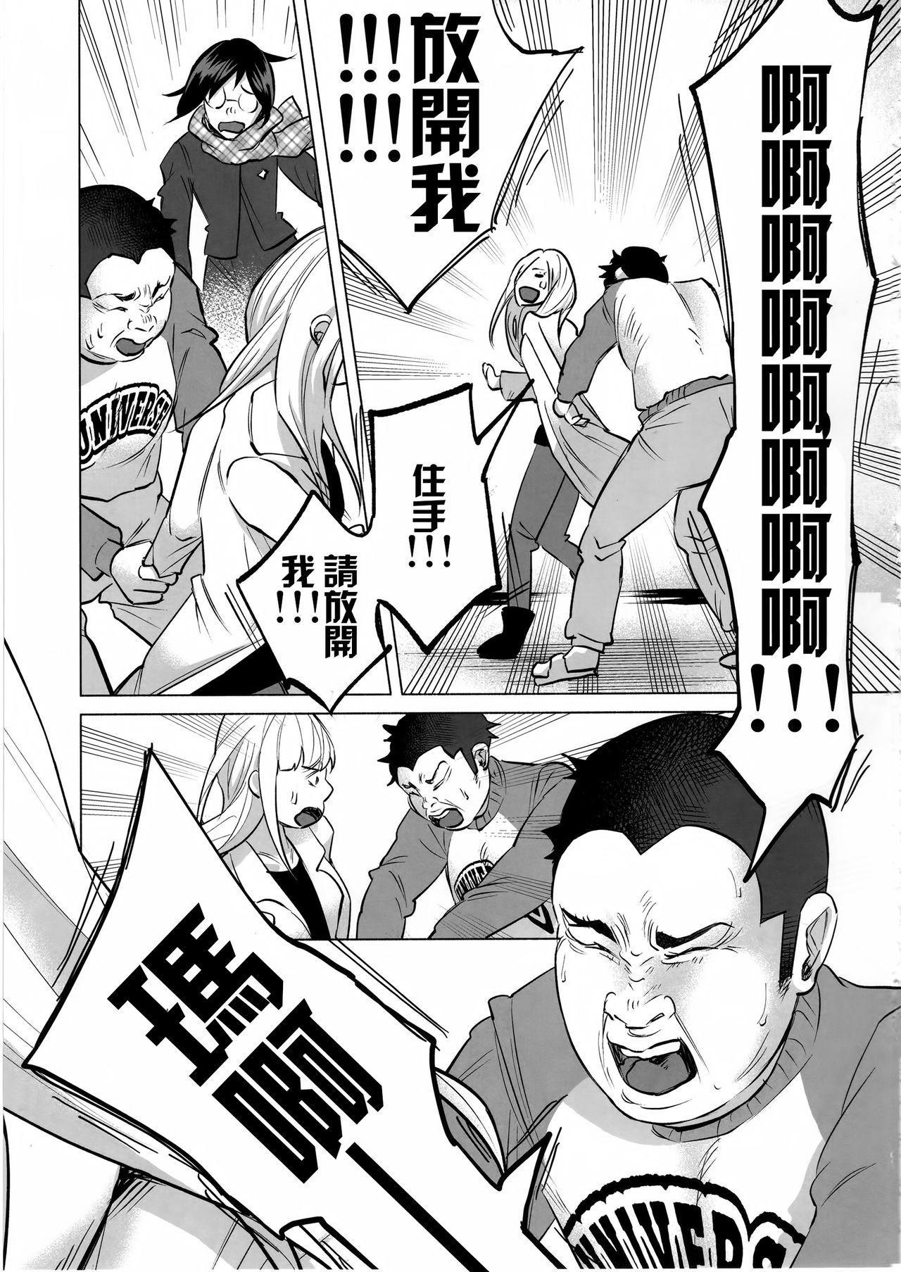 Koi Monogatari 40