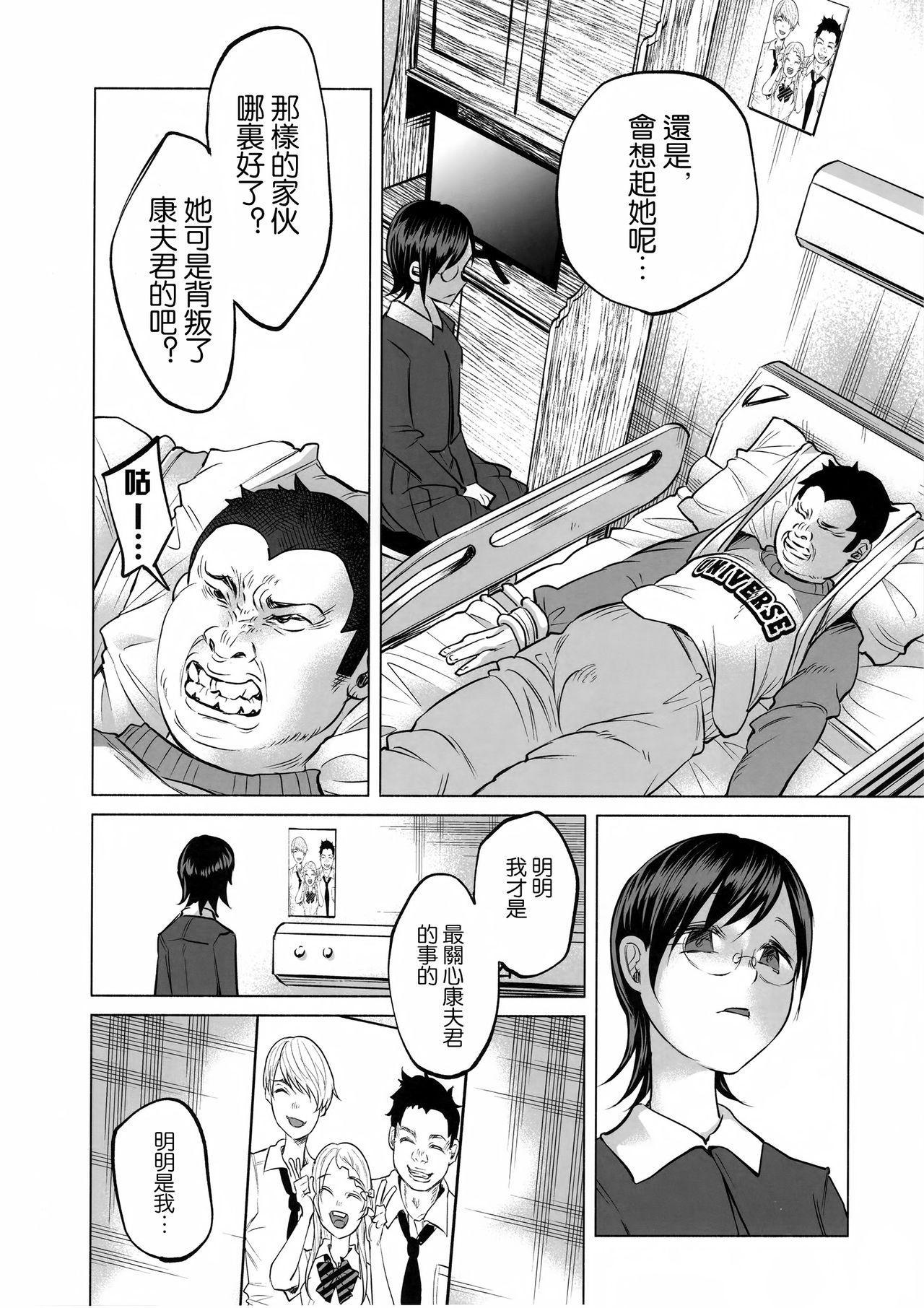 Koi Monogatari 43