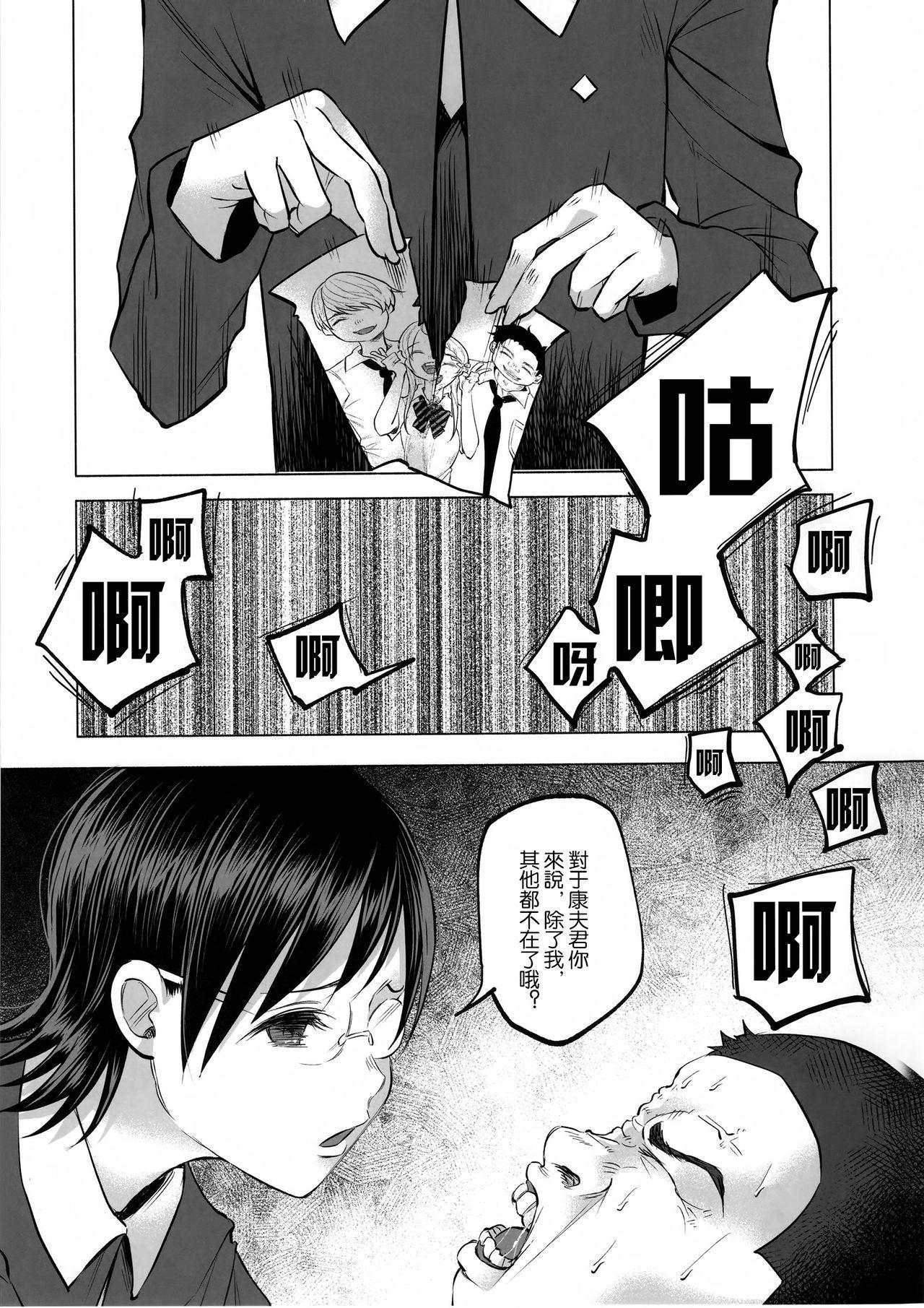 Koi Monogatari 44