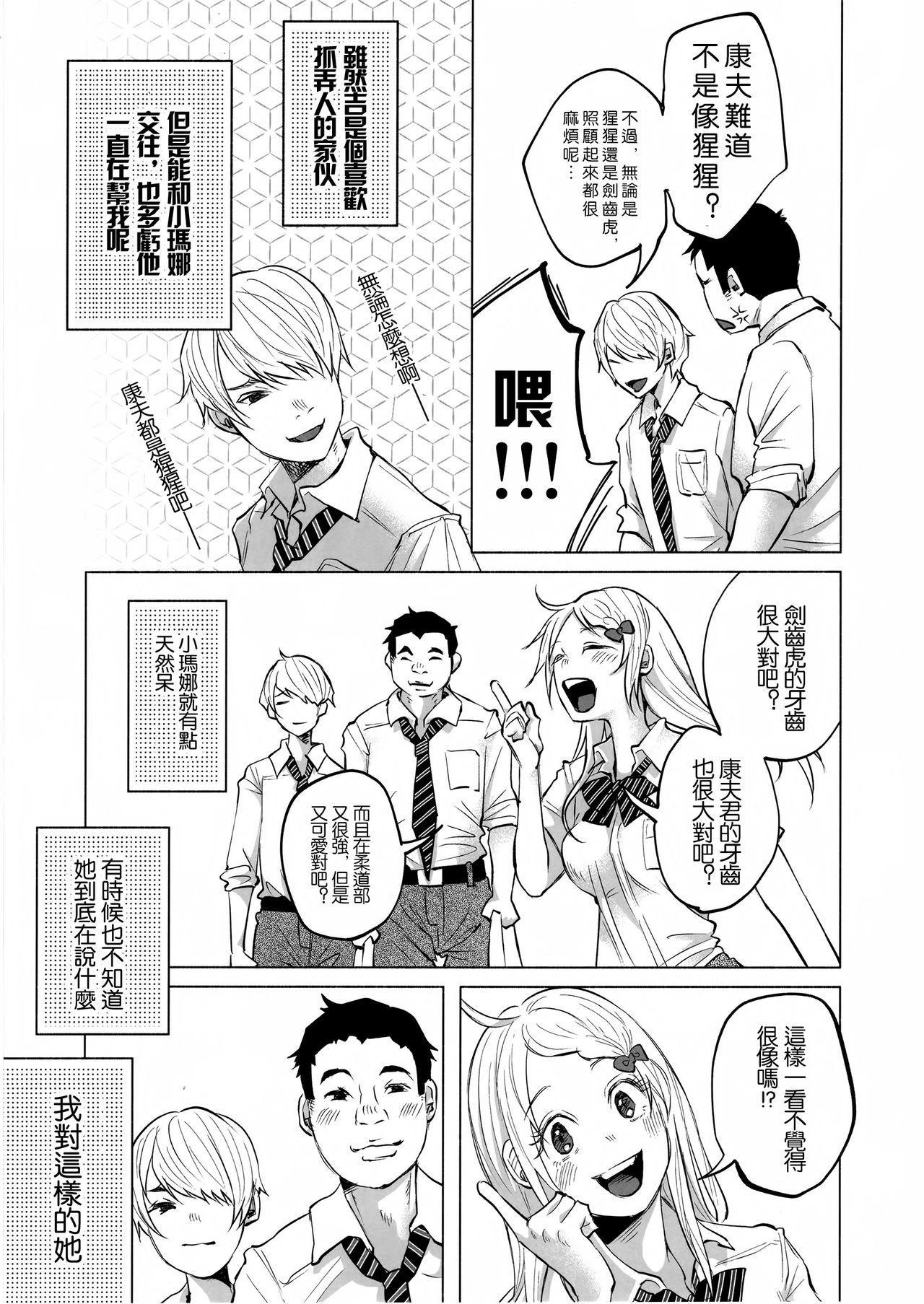 Koi Monogatari 4