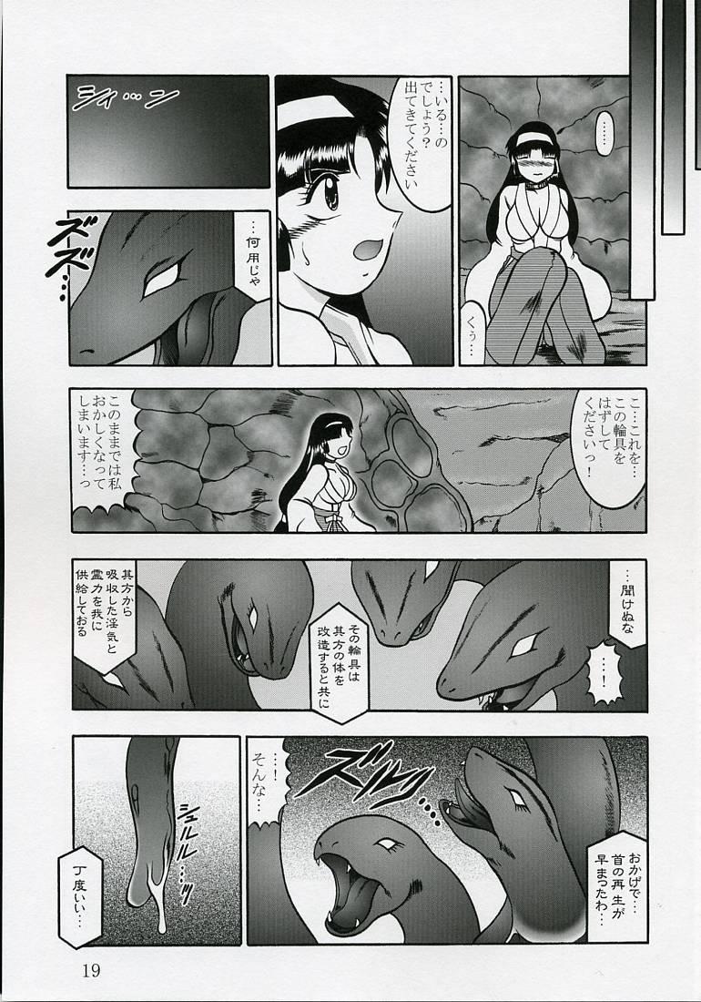 Ingoku no Sayokyoku ~Death Trip Serenade~ 17