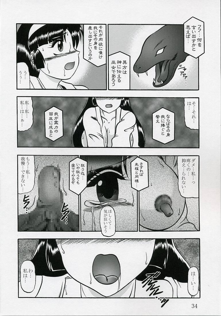 Ingoku no Sayokyoku ~Death Trip Serenade~ 32