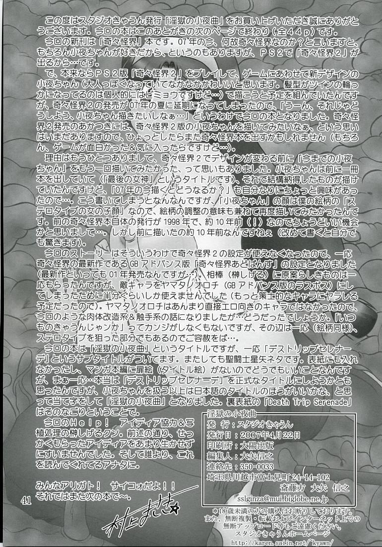 Ingoku no Sayokyoku ~Death Trip Serenade~ 39
