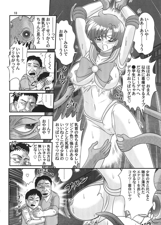 Bishoujo Senshi Sailor Mercury Classic 10