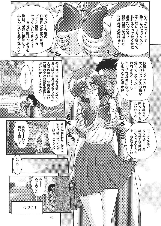 Bishoujo Senshi Sailor Mercury Classic 43