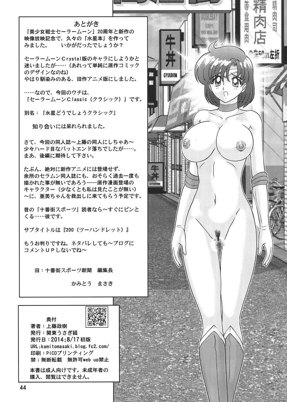 Bishoujo Senshi Sailor Mercury Classic 44