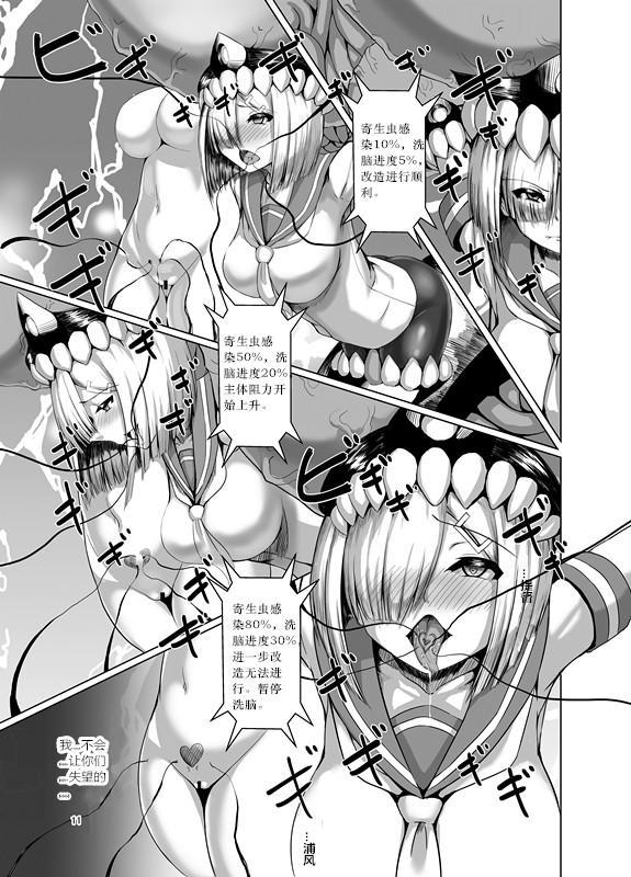 Inyoku Kaika 9