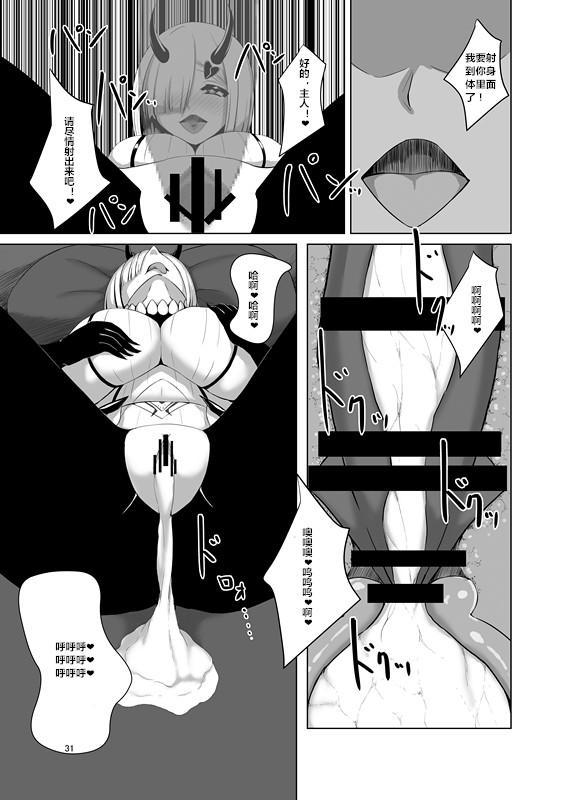Inyoku Kaika 29