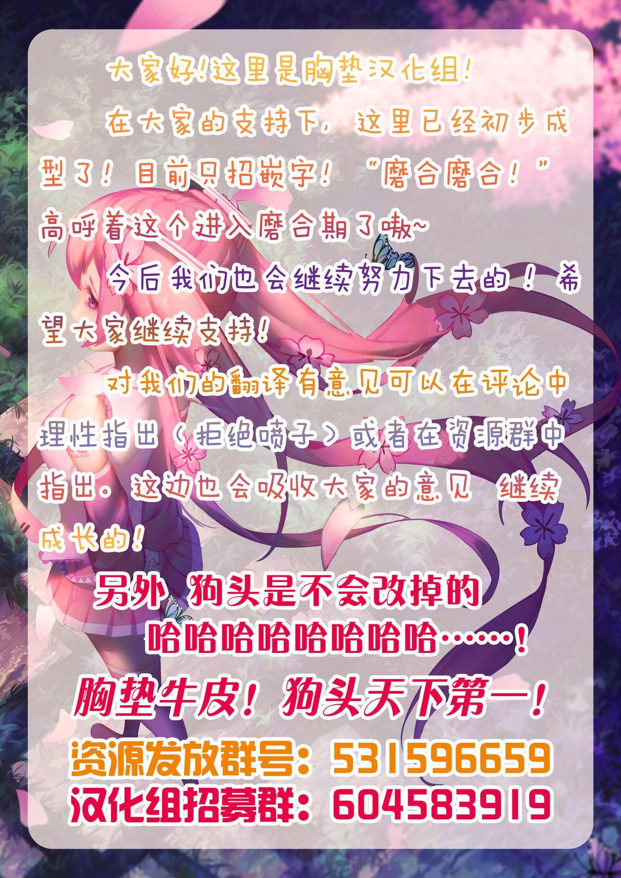 Mizugi Kashima To Umibe de Shimasho 18