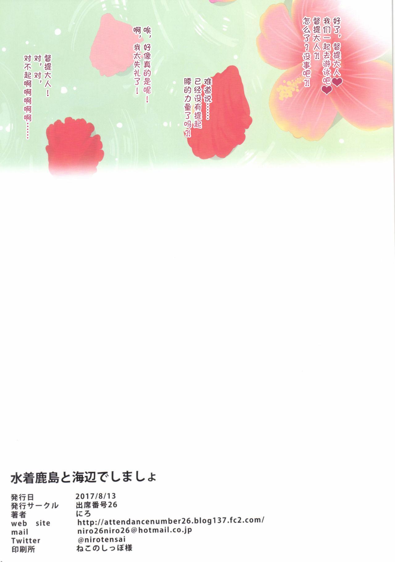 Mizugi Kashima To Umibe de Shimasho 19