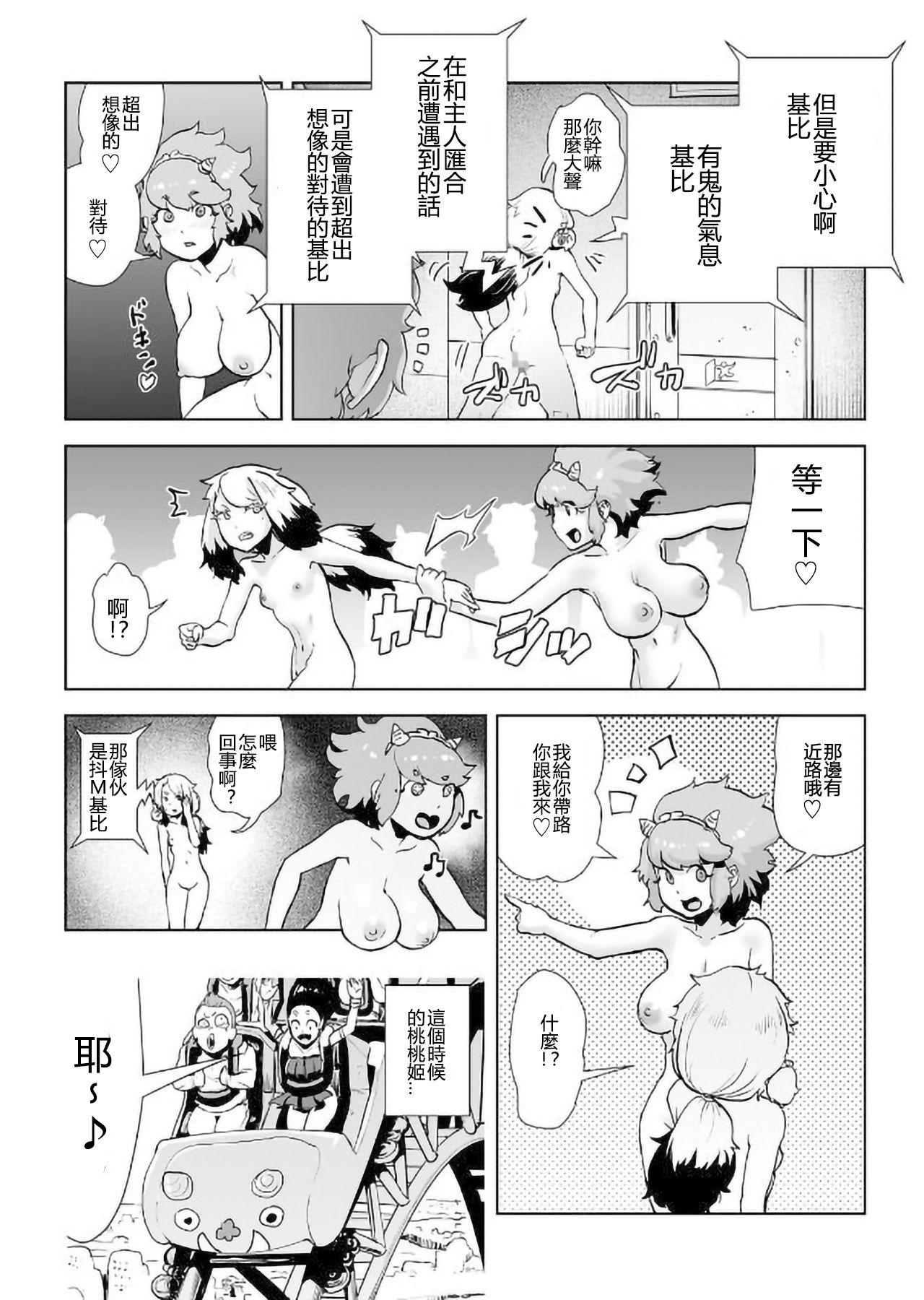 MOMO! Daiyonwa Youkoso Oniland no Maki 16