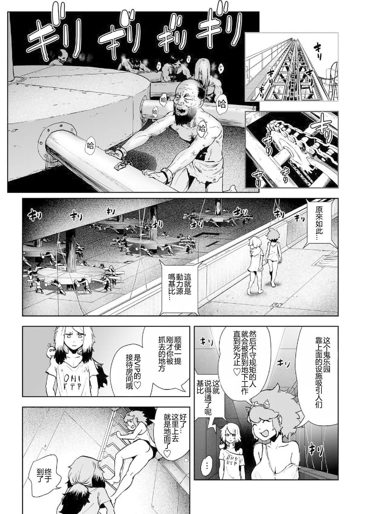 MOMO! Daiyonwa Youkoso Oniland no Maki 17