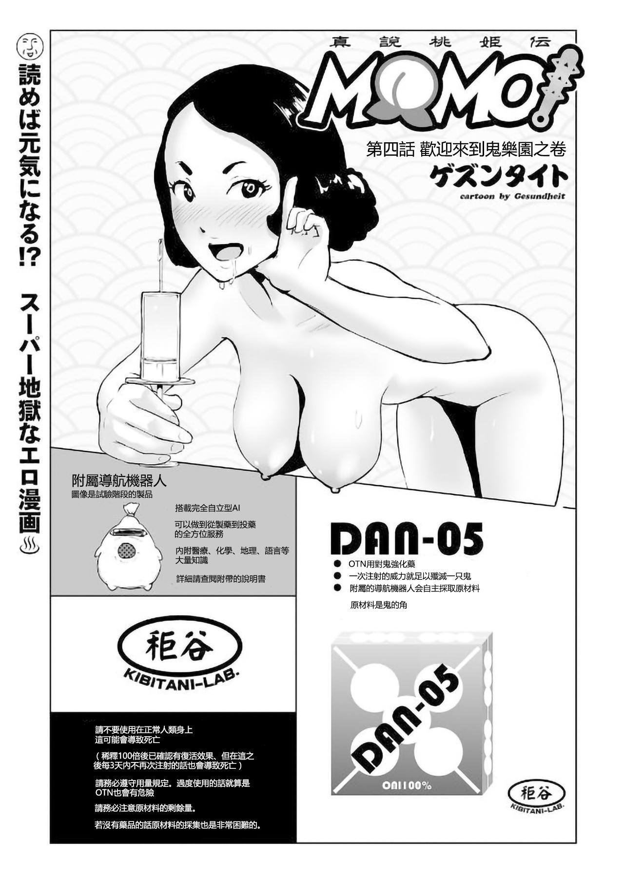MOMO! Daiyonwa Youkoso Oniland no Maki 1
