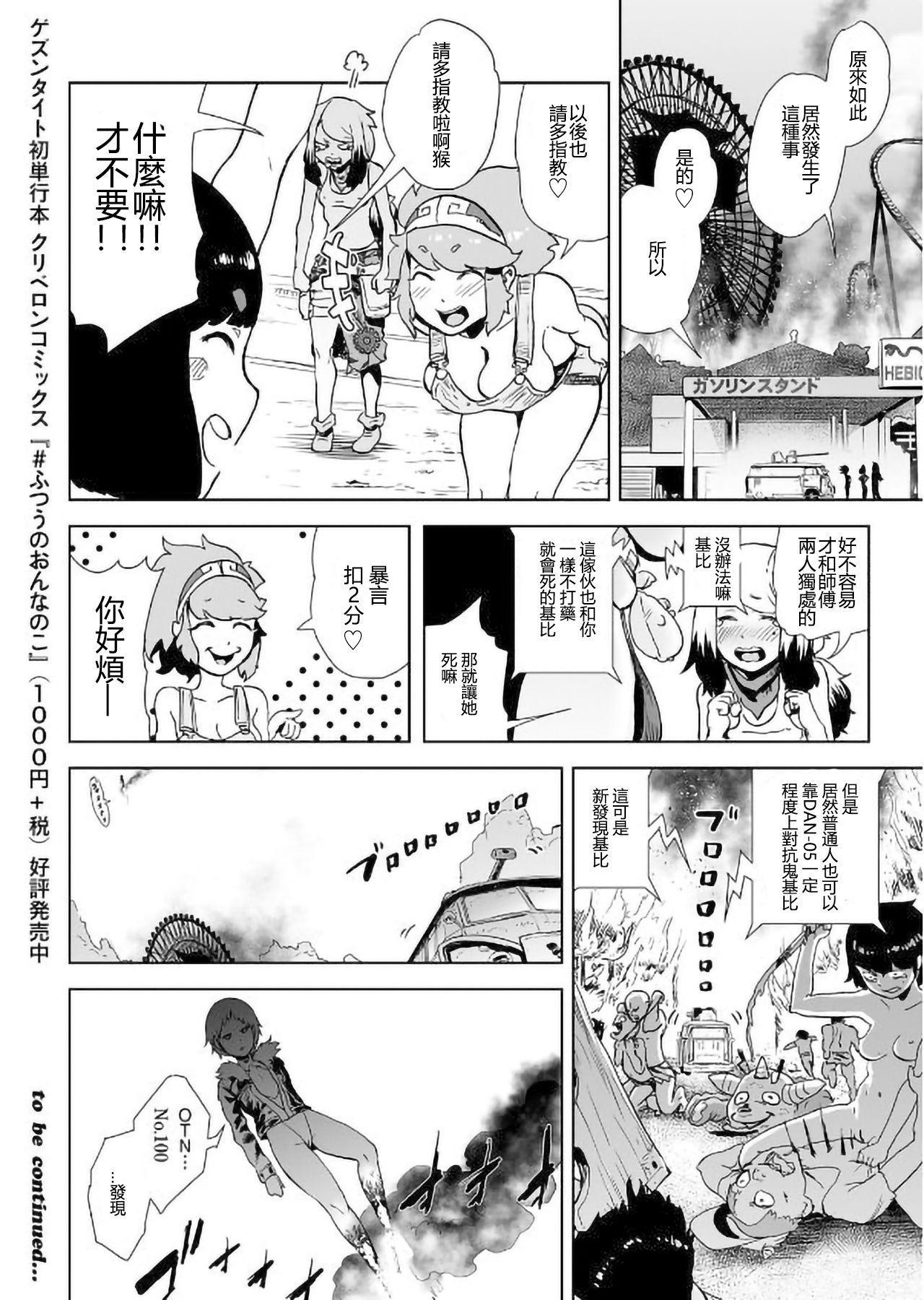 MOMO! Daiyonwa Youkoso Oniland no Maki 24