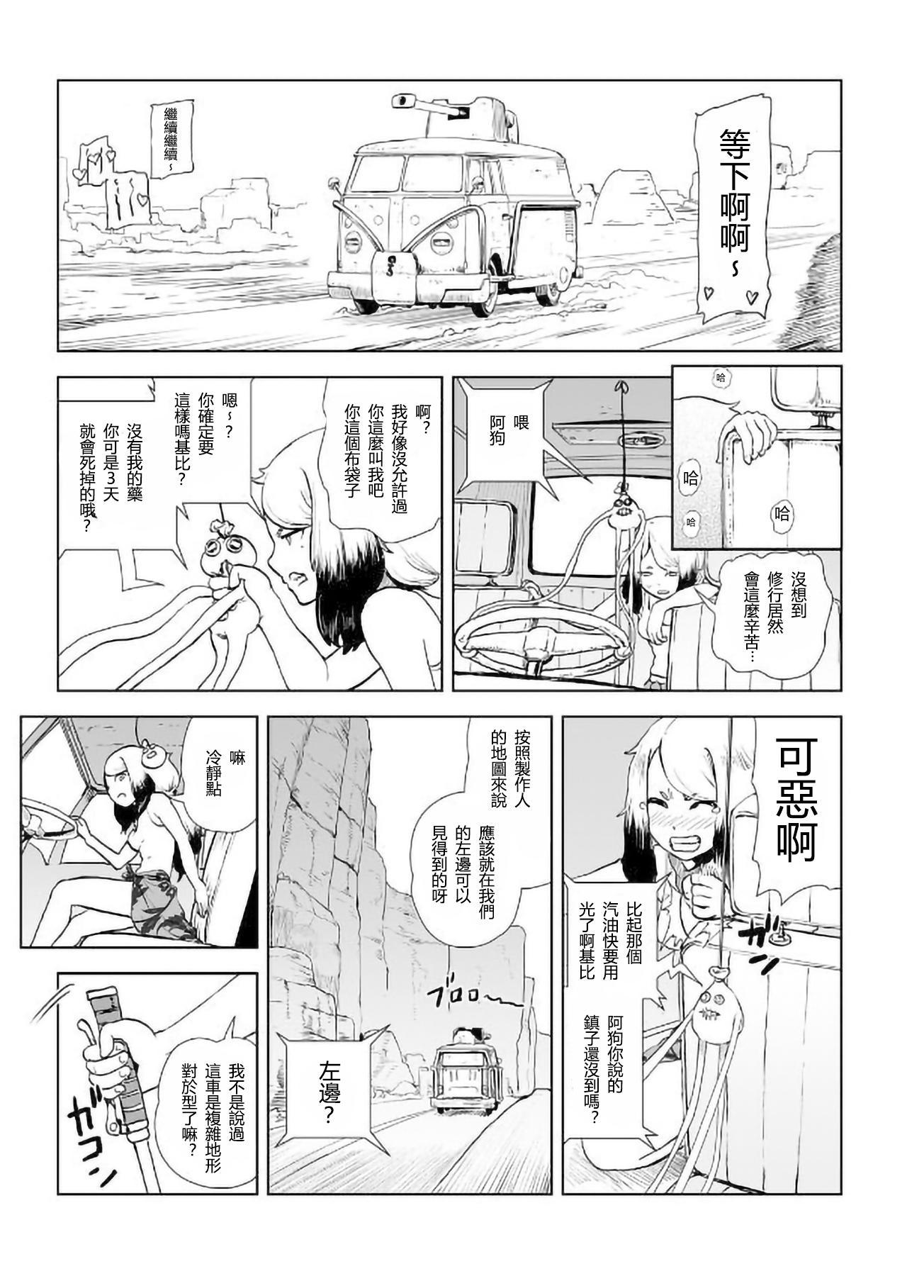 MOMO! Daiyonwa Youkoso Oniland no Maki 3
