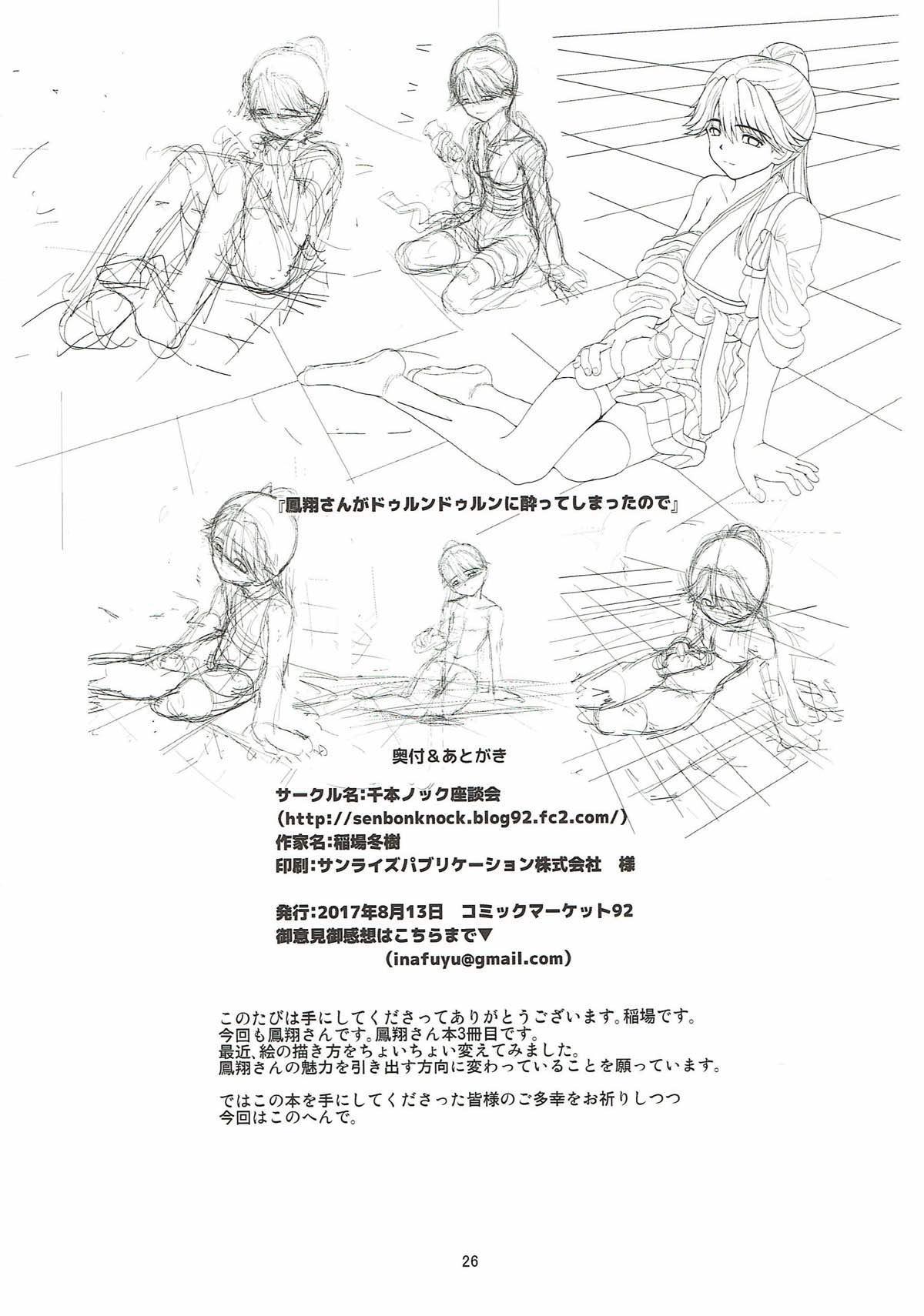 Houshou-san ga Durun Durun ni Yotte Shimattanode 24