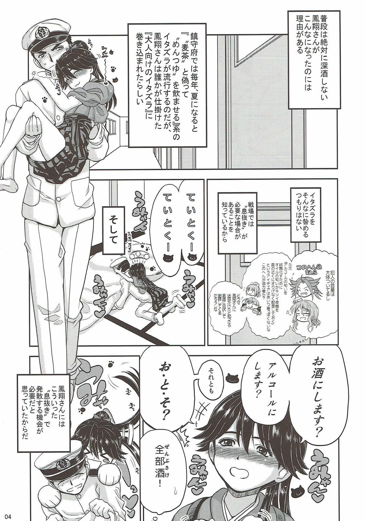 Houshou-san ga Durun Durun ni Yotte Shimattanode 2