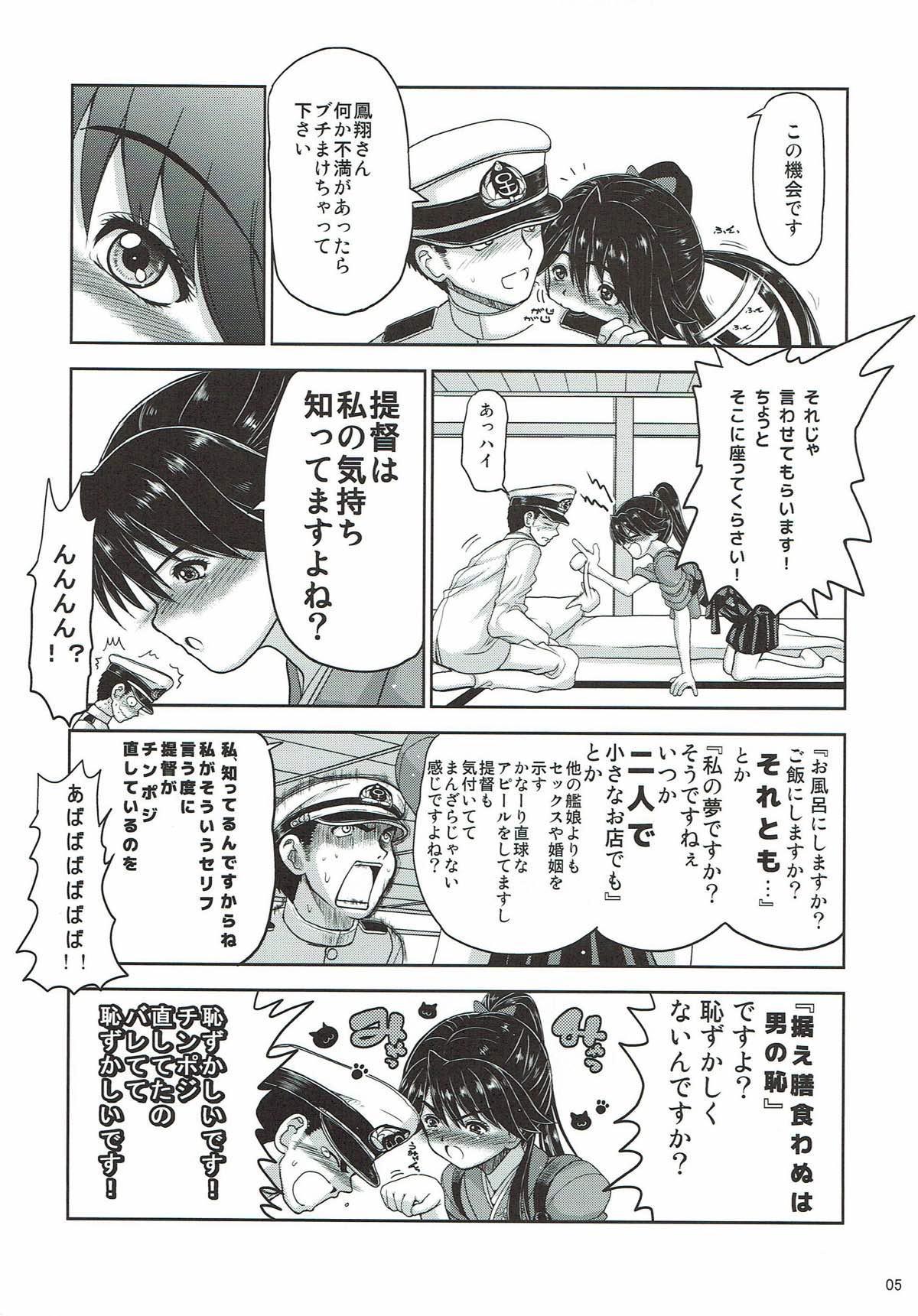 Houshou-san ga Durun Durun ni Yotte Shimattanode 3