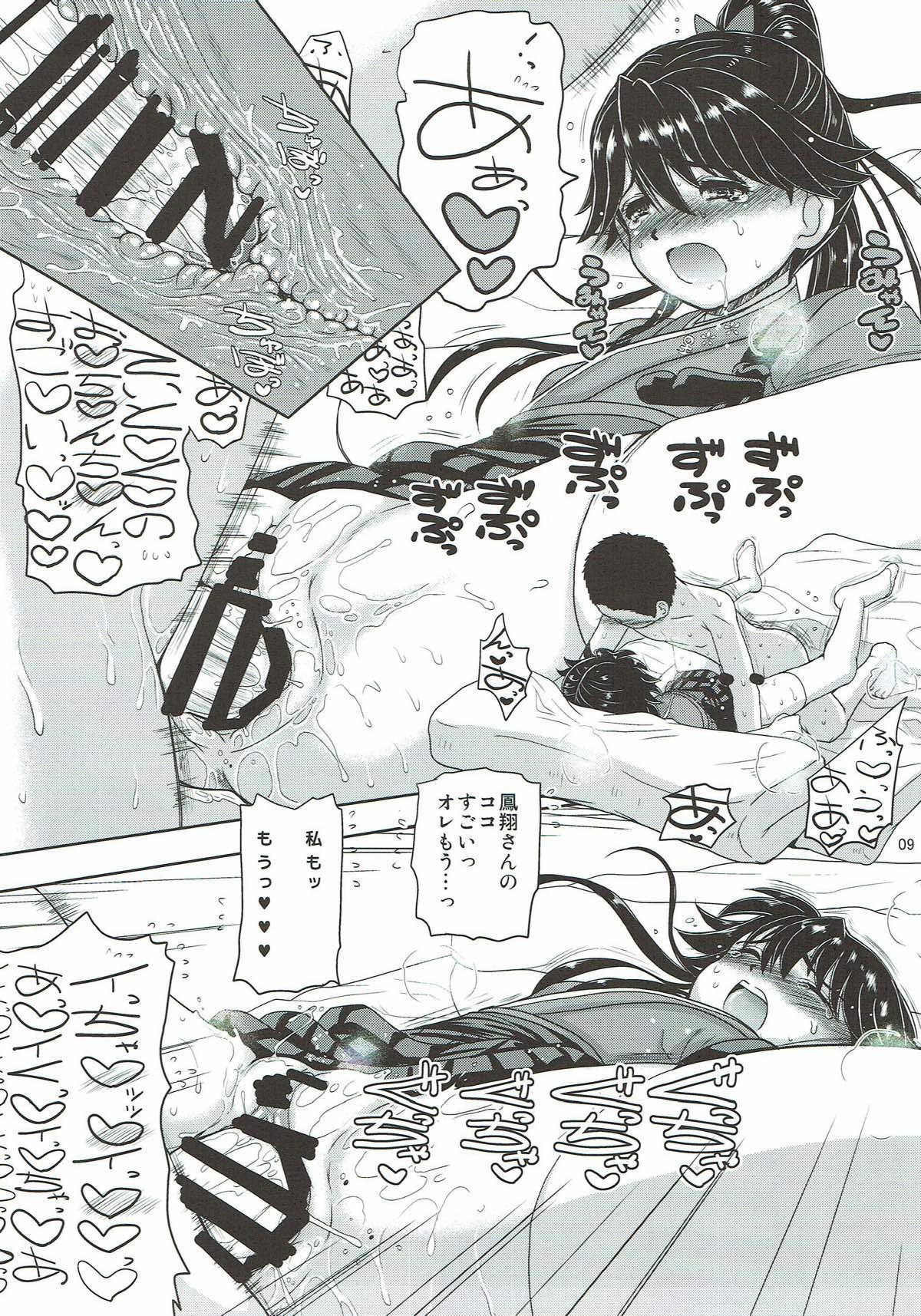 Houshou-san ga Durun Durun ni Yotte Shimattanode 7