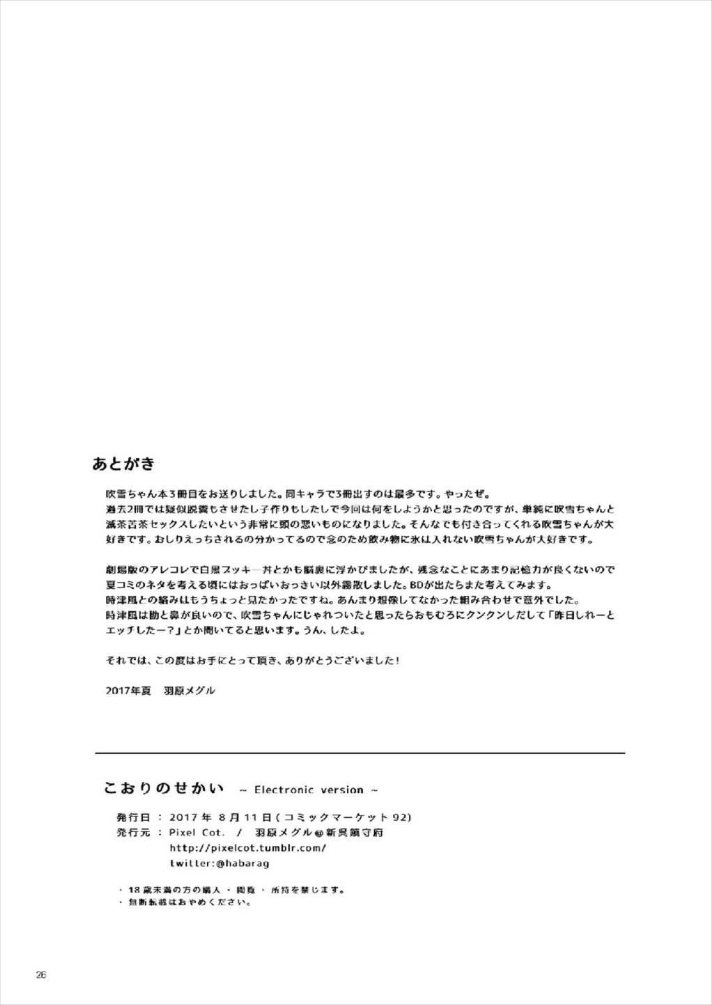 Koori no Sekai 25