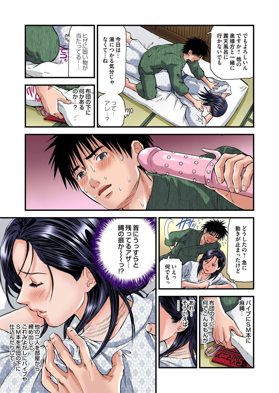 Yokkyuu Fuman no Hitozuma wa Onsen Ryokan de Hageshiku Modaeru 01-13 9