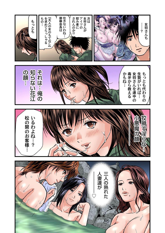 Yokkyuu Fuman no Hitozuma wa Onsen Ryokan de Hageshiku Modaeru 01-13 99