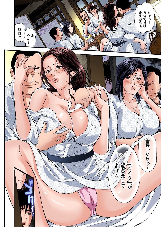 Yokkyuu Fuman no Hitozuma wa Onsen Ryokan de Hageshiku Modaeru 01-13 102