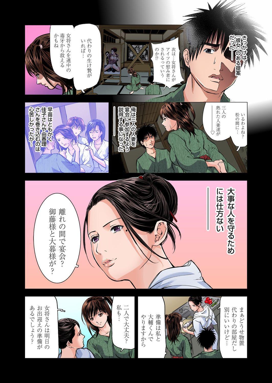 Yokkyuu Fuman no Hitozuma wa Onsen Ryokan de Hageshiku Modaeru 01-13 103