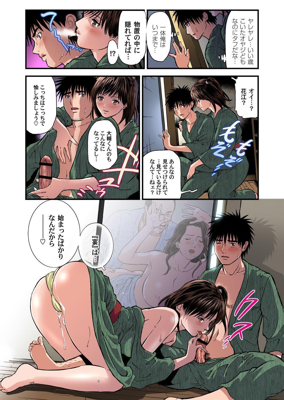 Yokkyuu Fuman no Hitozuma wa Onsen Ryokan de Hageshiku Modaeru 01-13 124