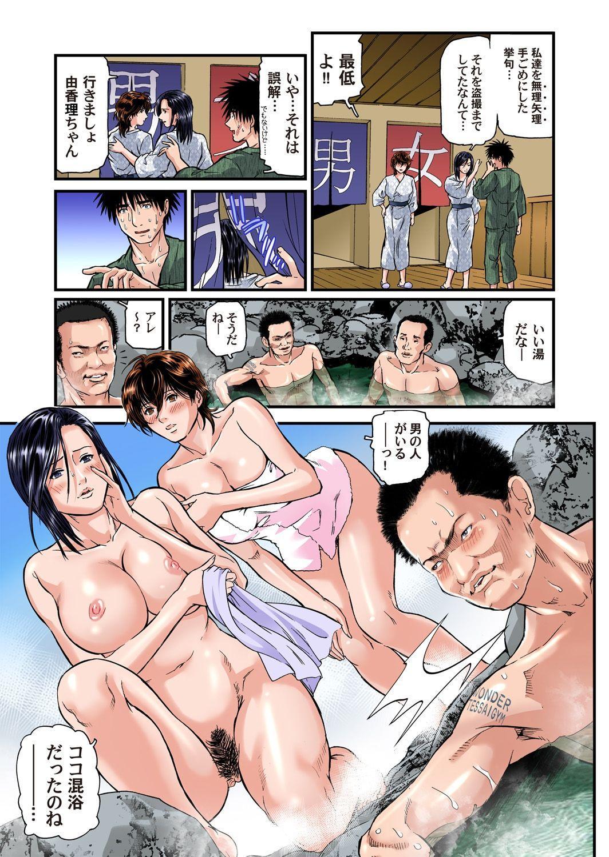 Yokkyuu Fuman no Hitozuma wa Onsen Ryokan de Hageshiku Modaeru 01-13 146