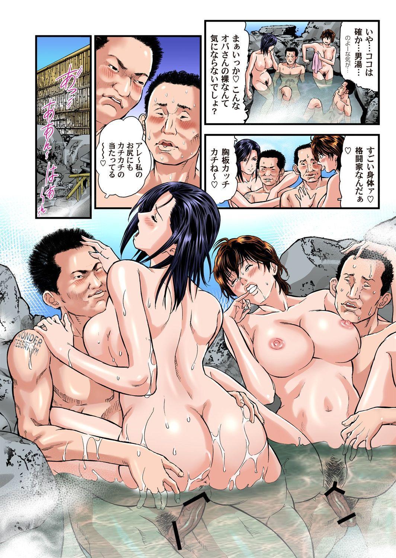Yokkyuu Fuman no Hitozuma wa Onsen Ryokan de Hageshiku Modaeru 01-13 147