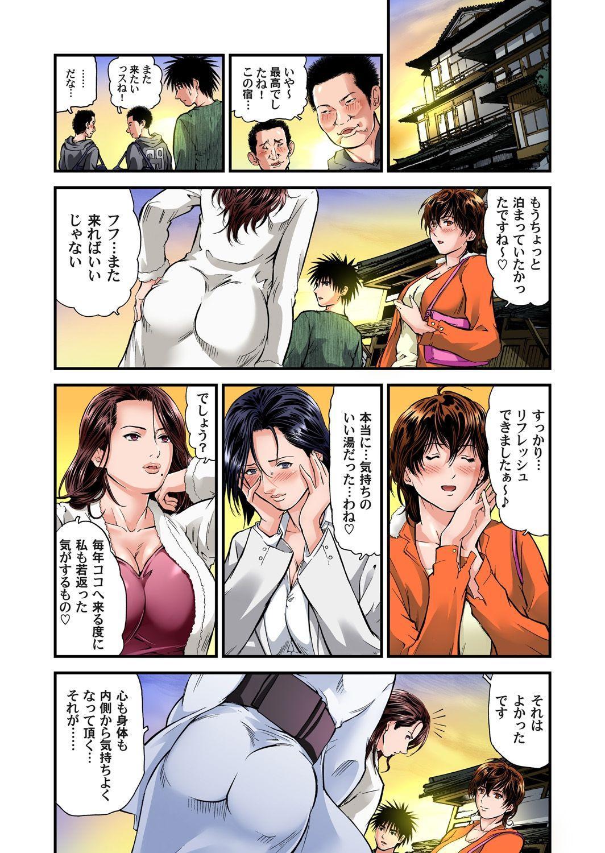 Yokkyuu Fuman no Hitozuma wa Onsen Ryokan de Hageshiku Modaeru 01-13 151