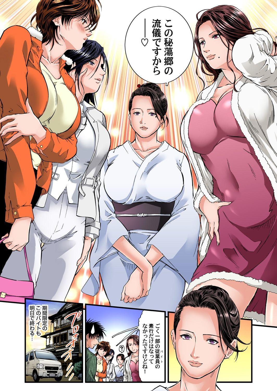 Yokkyuu Fuman no Hitozuma wa Onsen Ryokan de Hageshiku Modaeru 01-13 152