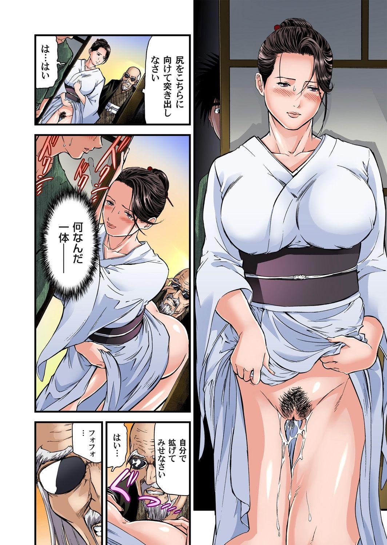 Yokkyuu Fuman no Hitozuma wa Onsen Ryokan de Hageshiku Modaeru 01-13 156