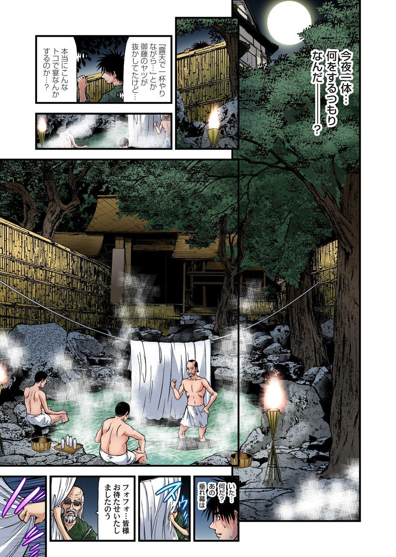 Yokkyuu Fuman no Hitozuma wa Onsen Ryokan de Hageshiku Modaeru 01-13 159