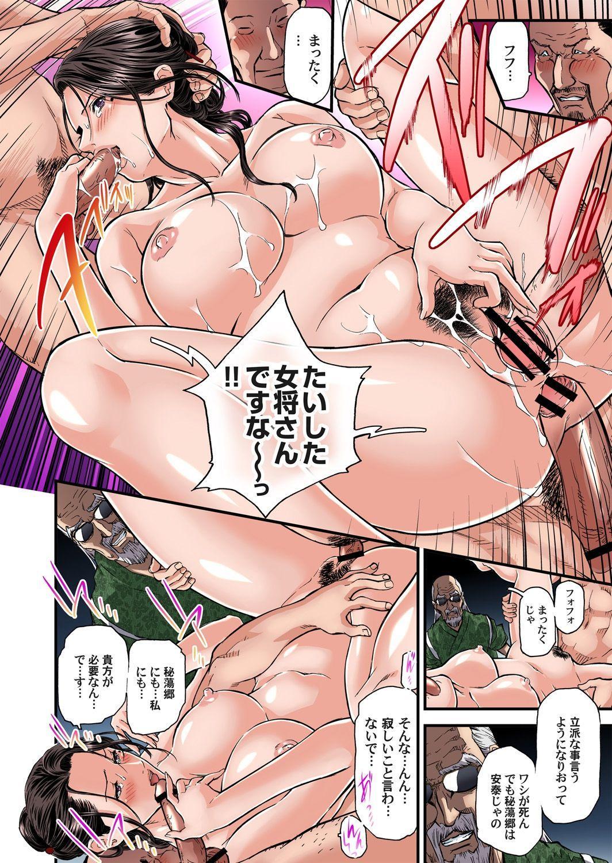 Yokkyuu Fuman no Hitozuma wa Onsen Ryokan de Hageshiku Modaeru 01-13 168