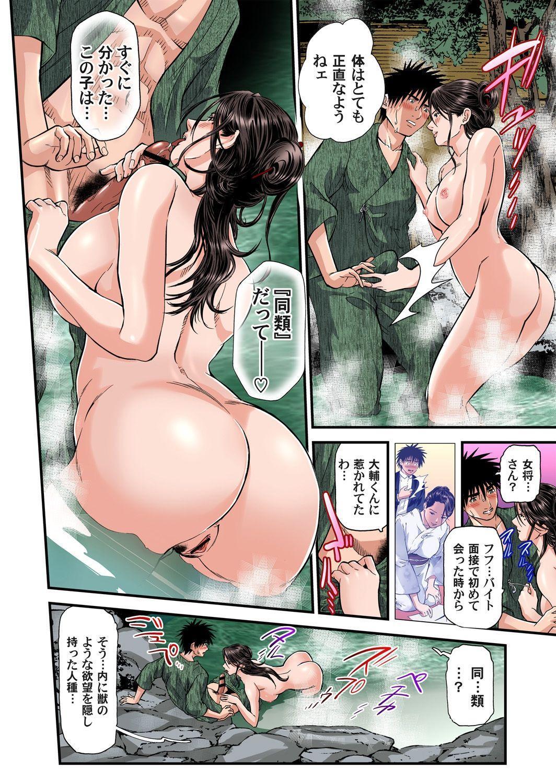 Yokkyuu Fuman no Hitozuma wa Onsen Ryokan de Hageshiku Modaeru 01-13 179