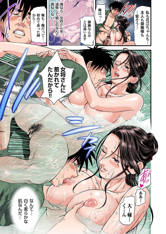 Yokkyuu Fuman no Hitozuma wa Onsen Ryokan de Hageshiku Modaeru 01-13 180