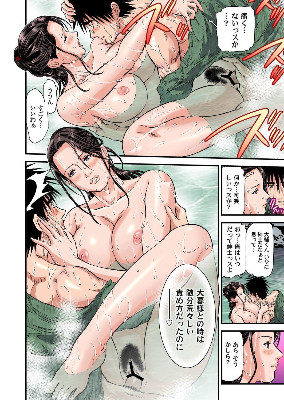 Yokkyuu Fuman no Hitozuma wa Onsen Ryokan de Hageshiku Modaeru 01-13 183