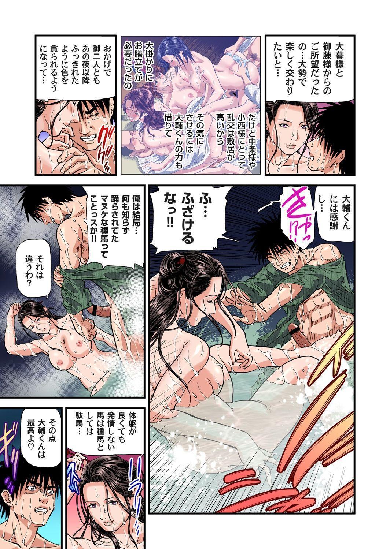 Yokkyuu Fuman no Hitozuma wa Onsen Ryokan de Hageshiku Modaeru 01-13 186