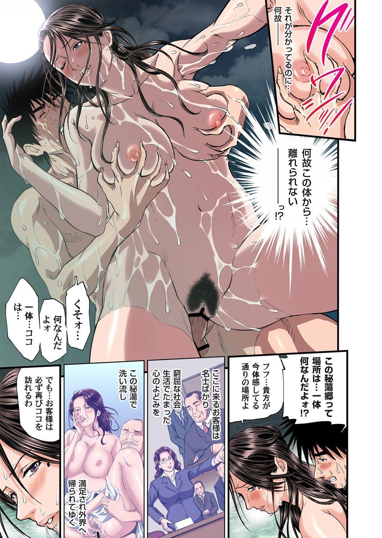 Yokkyuu Fuman no Hitozuma wa Onsen Ryokan de Hageshiku Modaeru 01-13 192
